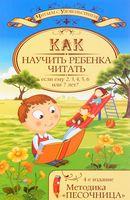 """Как научить ребенка читать, если ему 2, 3, 4, 5, 6 или 7 лет? Методика """"Песочница"""""""