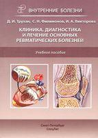 Клиника, диагностика и лечение основных ревматических болезней