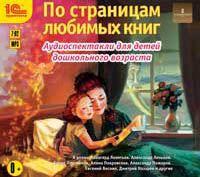 По страницам любимых книг. Аудиоспектакли для детей дошкольного возраста