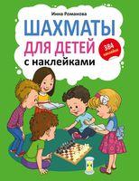 Шахматы для детей (с наклейками - мягкая обложка)