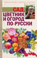 Сад, цветник и огород по-русски