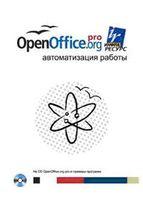 OpenOffice.org pro. Автоматизация работы (+ CD)