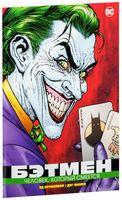 Бэтмен. Человек, который смеется (м)