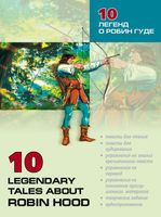 10 Legendary Tales About Robin Hood (+CD)