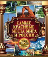 Самые красивые места мира и России (Комплект из 3 книг)