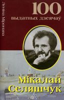 Мiкалай Селяшчук