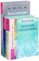 Исполнение желаний. Женские практики. Женский ежедневник (комплект из 3-х книг)
