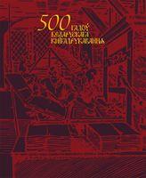500 гадоў беларускага кнігадрукавання