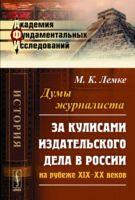 Думы журналиста. За кулисами издательского дела в России на рубеже XIX-XX веков (м)