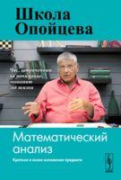 Школа Опойцева. Математический анализ