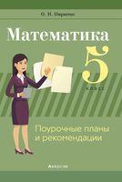 Математика. 5 класс. Поурочные планы и рекомендации