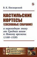 Кастильские кортесы (сословные собрания) (м)