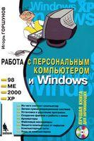 Работа с персональным компьютером и Windows (+ CD)