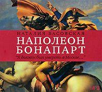 """Наполеон Бонапарт. """"Я должен был умереть в Москве..."""""""