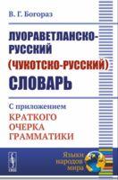 Луораветланско-русский (чукотско-русский) словарь. С приложением краткого очерка грамматики