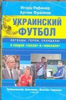 """Украинский футбол. Легенды, герои, скандалы в спорах """"хохла"""" и """"москаля"""""""
