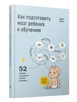 Как подготовить мозг ребенка к обучению: 52 стратегии для развития детского интеллекта