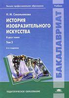 История изобразительного искусства. В 2 томах. Том 2