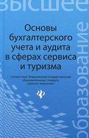 Основы бухгалтерского учета и аудита в сферах сервиса и туризма