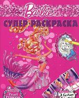 Barbie. Суперраскраска (розовая)