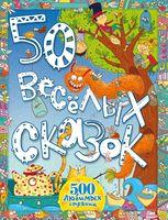 50 веселых сказок