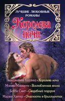 Лучшие любовные романы. Королева ночи (Комплект из 4-х книг)