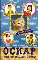Оскар. Котёнок находит семью