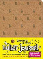 "Блокнот в точку ""Bullet Journal"" (А5; ананасы)"