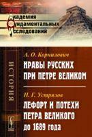 Нравы русских при Петре Великом. Лефорт и потехи Петра Великого до 1689 года