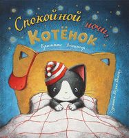 Спокойной ночи, котенок