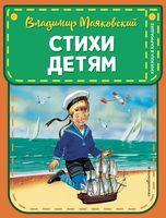 Владимир Маяковский. Стихи детям