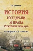 История государства и права Республики Беларусь. В вопросах и ответах