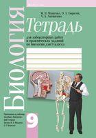 Тетрадь для лабораторных работ и практических заданий по биологии для 9 класса