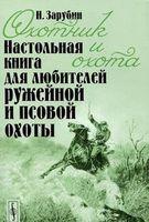 Охотник и охота. Настольная книга для любителей ружейной и псовой охоты