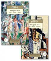 Второй пол (в 2-х томах)