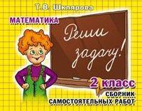 """Математика. 2 класс. Сборник самостоятельных работ """"Реши задачу!"""""""