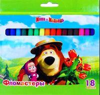 """Фломастеры """"Маша и Медведь"""" (18 цветов)"""