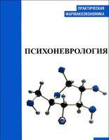 Практическая фармакоэкономика. Психоневрология