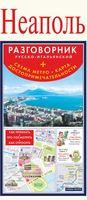 Неаполь. Разговорник русско-итальянский. Схема метро. Карта достопримечательности