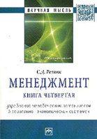 Менеджмент. Книга 4. Управление человеческим потенциалом в социально-экономических системах