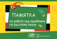 Памятка по работе над ошибками по русскому языку