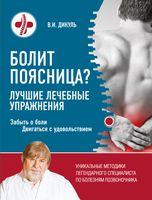 Болит поясница? Лучшие лечебные упражнения