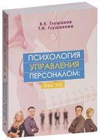 Психология управления персоналом: век XXI
