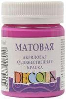 "Краска акриловая ""Decola. Matt"" (фуксия; 50 мл)"