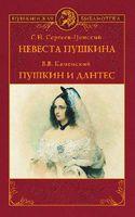 Невеста Пушкина. Пушкин и Дантес