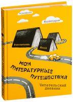 Литературные путешествия. Читательский дневник