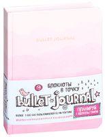 """Блокнот в точку """"Bullet Journall"""" (А5; розовый)"""