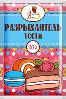 """Разрыхлитель теста """"Эстетика Вкуса"""" (20 г)"""