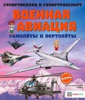 Военная авиация. Самолёты и вертолёты