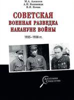 Советская военная разведка накануне войны 1935-1938 гг.